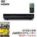 【 DVDプレーヤー パイオニア HDMIケーブルセット 】 HDMI端子搭載 USB端子搭載 本体 pionner リモコン付き HDMI DVDプレイヤー HDMI リモコン フルリモコン