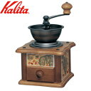 カリタ Kalita 手挽き コーヒーミル アンチックマップ 陶板ミル グラインダー 手動 喫茶店 珈琲 コーヒー コーヒーショップ 店舗