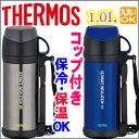 サーモス THERMOS ステンレスボトル 1L コップ付き [ FFW-1000 ] 水筒 魔法瓶 まほうびん 保温 保冷 ホット アイス 1.0L 1リットル 1000ml