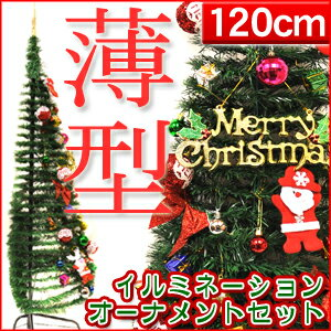 クリスマスツリー LED オーナメントセット 120cm ハーフツリー オーナメント LEDイルミネーション ライト付き 折り畳みツリー フォールディングツリー ポップアップツリー セットツリー クリスマス 送料無料 12ss