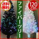 クリスマスツリー ファイバーツリー 120cm ホワイト グリーン 1.2m イルミ イルミネーション デコレーション クリスマス ツリー ファイバー 光 送料無料 ss12