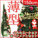 クリスマスツリー LED オーナメント セット 150cm ...