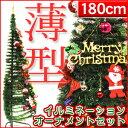 クリスマスツリー LED オーナメントセット 180cm ハ...