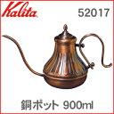 RoomClip商品情報 - カリタ Kalita 銅ポット 900ml 52017 ドリップ式専用 コーヒーポット 日本製 銅製 銅 ポット 喫茶店 珈琲 コーヒー コーヒーショップ 店舗