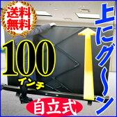 自立式 床置き型 100インチ 高品質 プロジェクター スクリーン 床置き プロジェクタースクリーン ホームシアター プレゼン 会議 大画面 持ち運び 収納 組立て式 高さ調節 ★★ □□