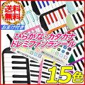 鍵盤ハーモニカ 15色 32鍵盤 おまけ付き P3001-32K キョーリツコーポレーション メロディーピアノ ...