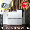 送料無料 ゴミ箱 分別 ダストボックス 3分別 スリム 縦型 [ EL-3531 ] ホワイトグレー