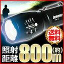 送料無料 LED T6 LEDライト [ XM-lt6 ] 約 1600lm 照射距離800m 懐中電灯 強力 Lemanco 広角 ズーム ハンドライト T6...