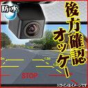 バックカメラ 埋め込み 広角 防水 CMD ビデオカメラ ガイドライン表示機能付き カメラ ナンバー ...