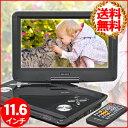 送料無料 DVDプレーヤー ポータブル [ VS-GD4110 ] 11.6インチ リモコン付き CD録音 ポータブルDVDプレイヤー ギガドライブ DVD C...