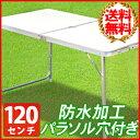 アウトドア テーブル アルミ 折りたたみ 1m20cm パラ...