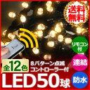 イルミネーション LED 50球 リモコン 2m イルミネーションライト 防滴 リモコン 8パターン コントローラー 付き 室内…