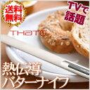 スプレッドザット SPREaD THaT 熱伝導 溶かす バターナイフ [ SPR22B SPR22R ] ブラック レッド 糸状 削れる カール ロール バター マーガリン 2ms