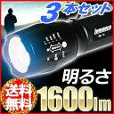 3本セット 送料無料 LED T6 LEDライト [ XM-lt6 ] 約 1600lm 懐中電灯 強力 Lemanco 広角 ズーム ハンドライト T6LED...