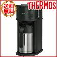 サーモス THERMOS 真空断熱ポットコーヒーメーカー 0.63L [ ECF-701 ] ブラック スリム オートオフ ドリップストッパー ドリップコーヒー ホットコーヒー アイスコーヒー 魔法瓶 保温 保冷 広口 省エネ