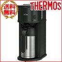 サーモス THERMOS 真空断熱ポットコーヒーメーカー 0.63L [ ECF-701 ] ブラック スリム オートオフ ドリップストッパー ドリップコーヒ..