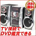 送料無料 DVD CD ラジカセ ラジオ コンポ レボリューション オールインワンマルチコンポ [ ZM-CP1 ] リモコン付き 音楽 ミュージック 映画 DVD CD カセット ラジオ データ音源 再生 録音 FM SDカード AC電源 SDHCメモリーカード レボリューション