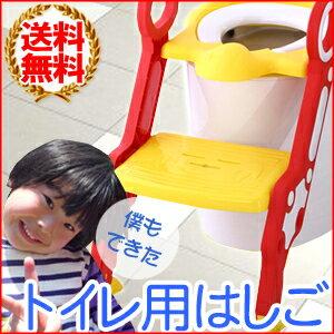 トイレ踏み台トイレトレーニング折りたたみはしごトイレトレーナーステップ式補助便座トレーニングトイレは