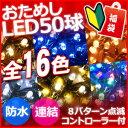 イルミネーション LED イルミネーションライト 50球 2m 8パターン コントローラー 付き 全...
