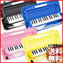 【着後レビューで送料無料】 32鍵盤 キョーリツコーポレーション KC ケース 付き 鍵盤 ハーモニカ メロディーピアノ [ P3001-32K ] ピアニカ ピアノ 鍵盤ハーモニカ 学校 授業 音楽教育 吹き口 卓奏用 立奏用