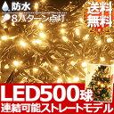 【送料無料】 500球 LED イルミネーション コントローラー付き ストレートライト 【 シャンパン ゴールド 】 シャンパンゴールド 防水 防滴 連結 点滅 イルミ クリスマスツリー クリスマス ツリーの飾りつけにおすすめ