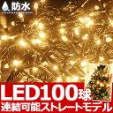 【メール便発送】 100球 LED イルミネーション ストレートライト 【 シャンパン ゴールド 】シャンパンゴールド ストレート ライト 防水 防滴 連結 点滅 イルミ クリスマスツリー クリスマス ツリーの飾りつけにおすすめ
