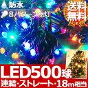 SALE 【送料無料】 500球 LED イルミネーション コントローラー付き ストレートライト 【 4色 ミックス 赤 オレンジ 青 緑 】 レッド ブルー グリーン 防水 防滴 連結 点滅 イルミ クリスマスツリー クリスマス ツリーの飾りつけにおすすめ