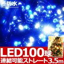 【メール便発送】 100球 LED イルミネーション ストレートライト 【 ブルー×ホワイト 青 白 】 ストレート ライト 防水 防滴 連結 点滅 イルミ クリスマスツリー クリスマス ツリーの飾りつけにおすすめ