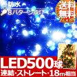 500球 LED イルミネーション コントローラー付き ストレートライト 【 ブルー×ホワイト 青 白 】 防水 防滴 連結 8パターン フラッシュ 点滅 イルミ ツリー クリスマスツリー の飾りつけに!