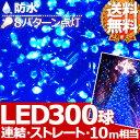 【送料無料】 キラキラ楽しめる8パターン点灯!おしゃれなブルーが人気