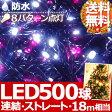 500球 LED イルミネーション コントローラー付き ストレートライト 【 ピンク×ホワイト 白 】 防水 防滴 連結 8パターン フラッシュ 点滅 イルミ ツリー クリスマスツリー の飾りつけに!
