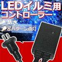 LED イルミネーション用 電源 コントローラー 本体 切り替え可能 8パターン点滅 防水 防滴 連