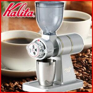 カリタKalitaナイスカットミルシルバー電動コーヒーミル喫茶店珈琲コーヒーコーヒーショップ店舗
