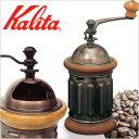 カリタ Kalita 手挽き コーヒーミル KH-5 手動式 手動 手挽きコーヒーミル 手挽きミル グラインダー ホッパー 粉受け 喫茶店 珈琲 コーヒー コーヒー豆 コーヒーショップ 店舗 インテリア レトロ おしゃれ KH5