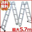 送料無料 脚立 はしご 最大 5.7m 多機能 アルミ製 ハシゴ スーパーラダー 梯子 兼用 耐荷重 150kg 軽量 伸縮 洗車 高所作業 ★★