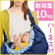 抱っこひも 抱っこ紐 スリング 対象年齢 0〜8ヶ月 耐荷重 10kg マリン ピンク ブルー ネイビー 横抱き ベビースリング だっこひも 抱っこ紐 だっこ紐 新生児 赤ちゃん ベビー 出産準備 ★★