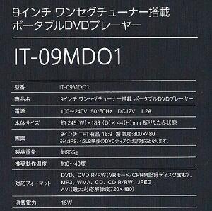 ����̵��DVD�ץ졼�䡼�ݡ����֥�ƥ�ӥ��CPRM�б�[IT-09MD01]9�������⥳��ֺܥХå��դ�DVD�ץ쥤�䡼����ƥ�ӥ�����塼�ʡ���ܥ����쥯��Ͽ��DVDCDCPRM�ֺ���Ͽ��ư��PROVE��ǥ��ˡ����¤�
