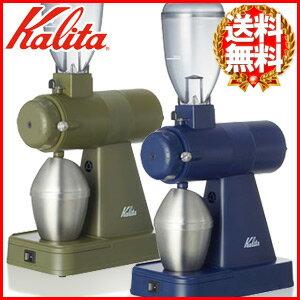 カリタ ネクストG コーヒーミル 電動 61090 61092 KCG-17 コーヒーメーカー ミル 電動ミル 珈琲 コーヒー 豆 業務用 店舗 Kalita ナイスカットミル 後継 ネクストG NEXTG NEXTG-SB 送料無料
