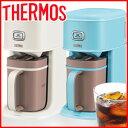 サーモス THERMOS アイスコーヒーメーカー [ ECI-660 ] バニラホワイト ミントブルー コーヒーメーカー コーヒーサーバー アイスコーヒ..