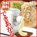 【送料無料】 製麺器 家庭用 [ JYS-N6 ] 我が家の麺職人 レシピブック 4種類の麺が作れる