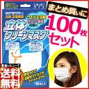 【着後レビューで送料無料】※1枚あたり約12.8円! 立体クリーンマスク レギュラー 100枚 (10枚入り×10箱セット)