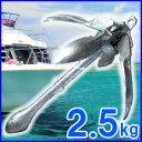 ホールデングアンカー 2.5kg アンカー アウトドア マリンスポーツ ボート 小型船 ヨット ゴムボート 船 いかり 錨 碇 投錨 おもり 釣り フィッシング 係船用品 折り畳み 折りたたみ コンパクト アンカーリング 2.5キロ ★★