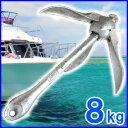 ホールデングアンカー 8kg アンカー アウトドア マリンスポーツ ボート 小型船 ヨット ゴムボー...