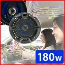 車載用 180w高音質 3Wayスピーカー [ TS-1071 ] 車載スピーカー 車用 自動車 スピーカー カーステレオ サウンド ツイーター ツィーター ウーハー ウーファー ミッドレンジ スピーカーユニット 重低音 オーディオ TS1071 ★★