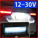 汎用 高輝度LED6連内蔵 ナンバー灯 DC12〜30V対応 交換ユニット ナンバー ナンバープレート ライセンスランプ ユニット ライト ランプ ドレスアップ アクセサリー カスタム カスタマイズ パーツ 車 自動車 トラック トレーラー 車両 メール便
