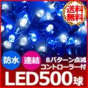 【送料無料】イルミネーション LED 防滴 屋外 500球 ...