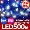 【2000球まで連結可能】イルミネーション LED 防滴 屋...