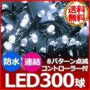 送料無料 イルミネーション LED 防滴 屋外 300球 10m 【 ホワイト 】 8パターン点灯