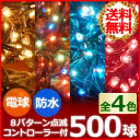 イルミネーション 電球 防滴 屋外 500球 17.5m 【 ミックス ゴールド ブルー レッド