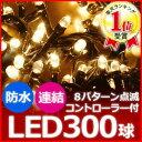 300球 LED イルミネーション コントローラー付き ストレートライト 【 シャンパンゴールド 】